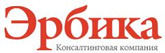 Консалтинговая компания Эрбика